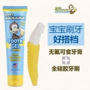 Baby Banana 香蕉宝宝 婴幼儿可吞食牙膏+硅胶牙刷¥45包邮(需领¥40优惠券)