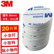 3M 泡棉强力双面胶 方形 27mm*27mm*3mm 20片