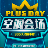 PLUS DAY: 某东自营  空调专场满3000-300券/满3000-350券