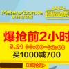 Meters bonwe 美特斯邦威 超级品牌日1000-800