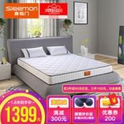 SLEEMON 喜临门 星空 环保无胶水椰棕床垫 1.8m*2m