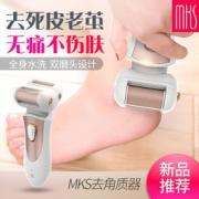 MKS 美克斯 NV8615 充电式电动磨脚神器