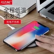 ASZUNE 艾苏恩 iphone X、S8 无线充电器