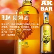 AK-47 40度朗姆酒 700ml 鸡尾酒基酒 烘焙原料