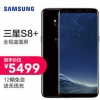 SAMSUNG 三星 Galaxy S8+(SM-G9550) 6GB+64GB 全网通4G手机 双卡双待5499元包邮