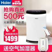 Haier 海尔 KJ420F-EBB 光触媒空气净化器 送空气加湿器¥1099包邮(需领¥900优惠券)