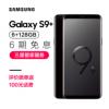 SAMSUNG 三星 Galaxy S9+ 6G+128G 谜夜黑 全网通4G手机6999元包邮,晒单返100元话费