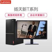 Lenovo 联想 扬天T4900d 19.5英寸 台式电脑整机(I5-7400 4G 500G 刻录 Win10)