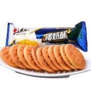 川岛 酥性饼干 饼干蛋糕 椰奶酥饼干 50g
