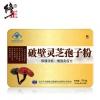 修正药业 破壁灵芝孢子粉 0.99g/袋*60袋¥88