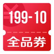 京东优惠券 可领199-10全品券