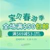 BabyHaven中文网宝贝春游季全场满$69-$3全场满50美金免邮