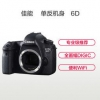 Canon 佳能 EOS 6D 全画幅单反相机 单机身7888元包邮(需用券)
