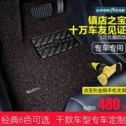 Goodyear 固特异 飞足系列 17mm厚 丝圈汽车脚垫 多色 送手机支架