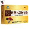 修正药业 破壁灵芝孢子粉 0.99g/袋*60袋¥88包邮(双重优惠)