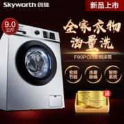 Skyworth 创维 F90PCi3 9公斤 变频 滚筒洗衣机1799元包邮