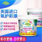 英国产,喜运亨 彩漂粉活性氧去渍护色家用漂白剂 625g¥38包邮(需用¥30优惠券)