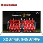 CHANGHONG 长虹 55D6P 55英寸 平板LED液晶电视