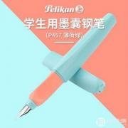 Pelikan 百利金 Twist P457 学生扭转钢笔*3支 2色