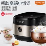 Joyoung 九阳 F-40FY806 电饭煲 4L249元包邮
