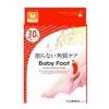 Baby Foot 简易足膜 30分钟类型1251日元约¥65