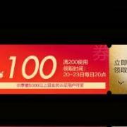 20点抢券:京东自营 图书音像满200减100元