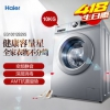 Haier 海尔 EG10012B29S 10公斤 变频滚筒洗衣机2099元包邮
