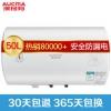 AUCMA 澳柯玛 FCD-50D22 50升 电热水器549元包邮