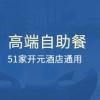 开元集团:全国多地旗下酒店高端自助晚餐券 51店通用98元起