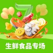 促销活动#  天猫  生鲜食品专场领券满138减30!活力开跑!