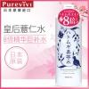 日本原装进口 Purevivi 皇后薏仁水 500ml 8倍薏仁精华¥39