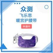 FLEXWARM飞乐思 暖宫护腰带「200活跃值」免费体验申请中!