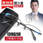 乐申 男士商务近视镜 配1.56防蓝光镜片