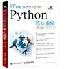 Python核心编程 Core Python Applications Programming¥50