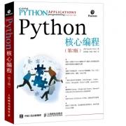 Python核心编程 Core Python Applications Programming