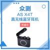 AS X4T真无线蓝牙耳机「200活跃值」免费体验申请中!