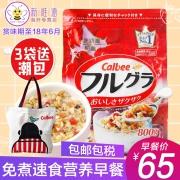 Calbee 卡乐比 水果果仁 谷物冲饮麦片800g¥45包邮包税(需领¥20优惠券)