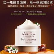 Parrs 帕氏 Wild Ferns 蜂毒面膜  50g*2瓶¥185