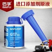 美国Afton原液,BAFU 巴孚 EX高级型 G17除积碳节油宝 90ml*2瓶