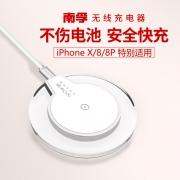 南孚 AC003 iPhoneX、三星S8无线充电器¥64包邮(需领¥5优惠券)
