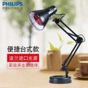 飞利浦(PHILIPS) 红外线理疗灯 波兰进口光源 养生保健¥65