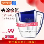 Joyoung 九阳 JYW-B01 家用过滤净水壶