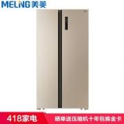 Meiling 美菱 BCD-650WPCX 对开门冰箱 650升3697元包邮
