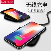 MALELEO 美尔丽欧 iphone X、三星S8无线充电器¥19.9包邮(需领¥50优惠券)