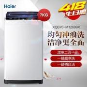 Haier 海尔 XQB70-M12699X 全自动波轮洗衣机 7kg899元包邮