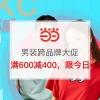 书香节男装跨品类大促双重优惠满600减400,仅限今天!