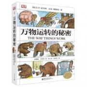 《DK万物运转的秘密》+《DK儿童百科全书》