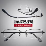 小编已到手 神价格 乐申近视眼镜 超轻纯钛镜架+依视路镜片