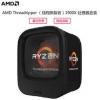 历史新低: AMD Ryzen 锐龙 Threadripper 1900X 处理器(8C16T、SocketTR4、3.8~4GHz)2749元包邮(需用券)