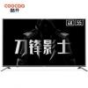 coocaa 酷开 55A6 55英寸 智能电视2699元包邮